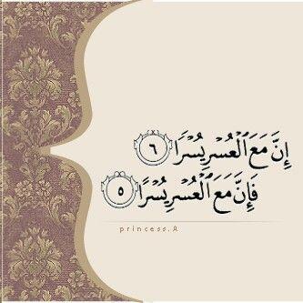 فان مع العسر يسرا ان مع العسر يسرا Iphone Wallpaper Holy Quran Love Poems
