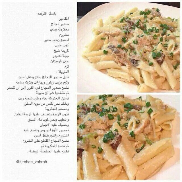 باستا الفريدو Diy Food Recipes Cooking Recipes Tajin Recipes
