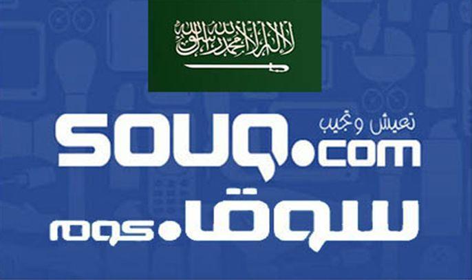 e7a5dc55e كوبون سوق كوم السعودية saudi.souq.com | كوبونات وقسائم خصم مجانية ...
