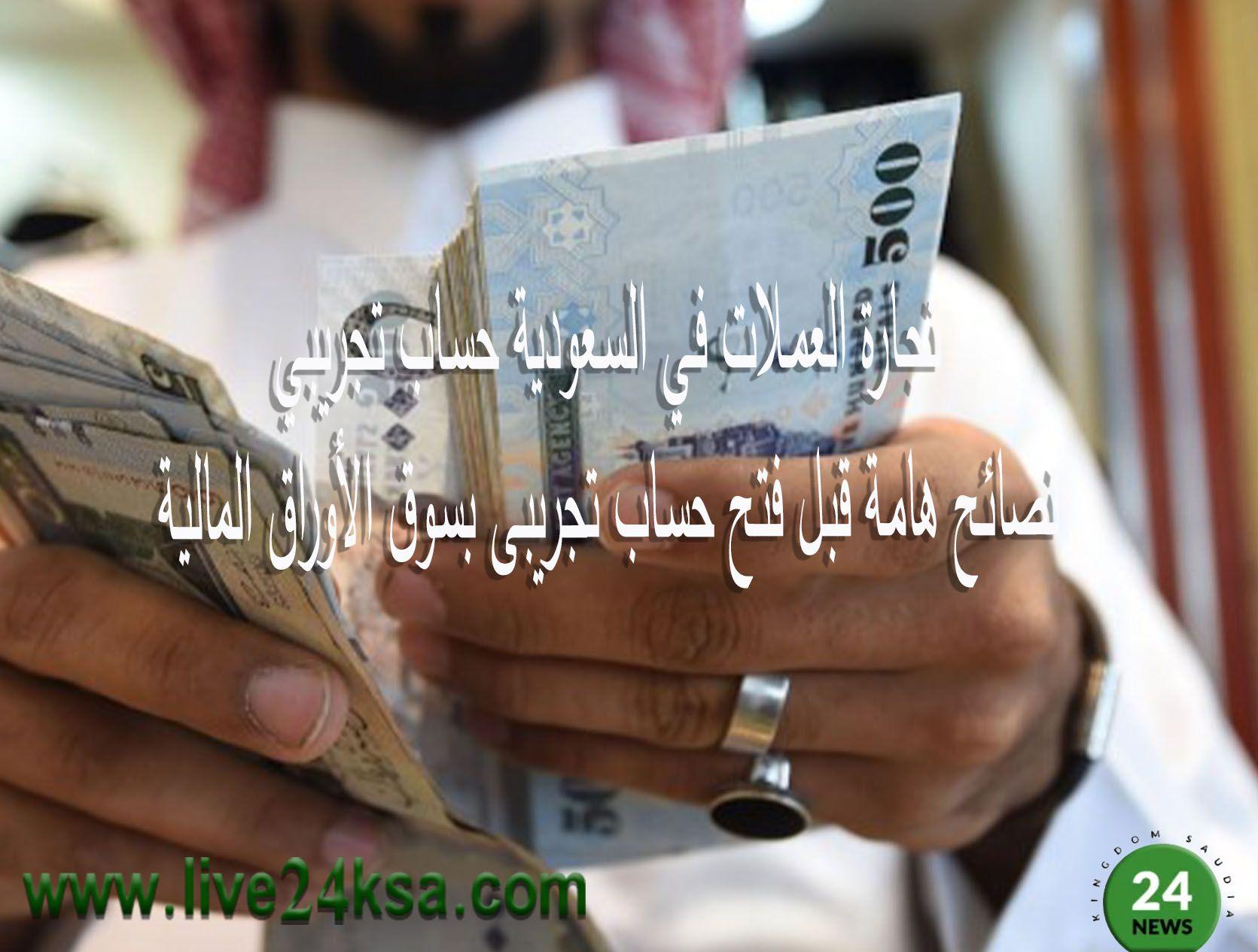تجارة العملات في السعودية حساب تجريبي نصائح هامة قبل فتح حساب تجريبى بسوق الأوراق المالية Blog Blog Posts Convenience Store Products
