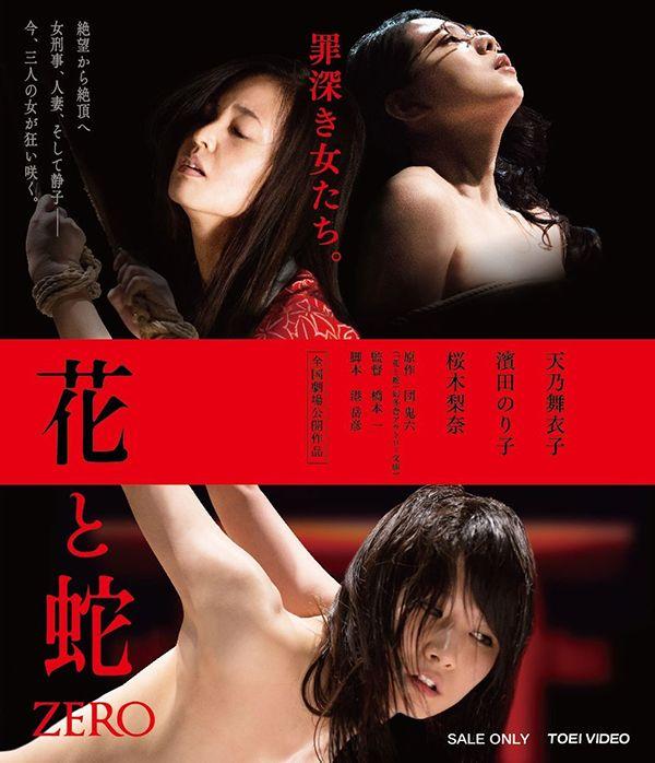 Flower Snake Zero Hana To Hebi Zero 2014 Brrip Hoa Va Ran Subviet Brrip