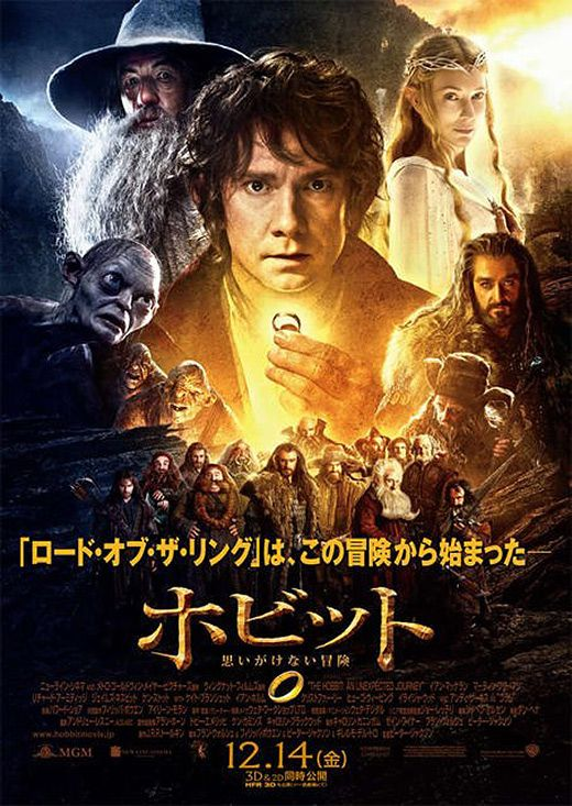 international Japanese poster for Peter Jackson's The Hobbit: An Unexpected  Journey
