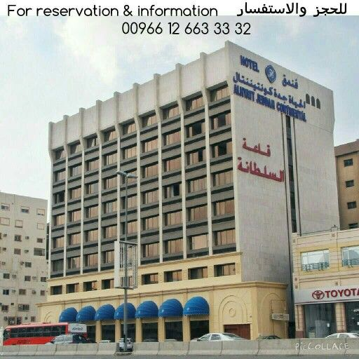 يسر فندق الحياة جدة كونتيننتال أن يقدم بوفيه إفطار مفتوح 80 ريال سعودي للشخص الواحد للحجز الاتصال على 6633332 رمضان كريم Hjcont Jeddah Hotel Saudi Arabia