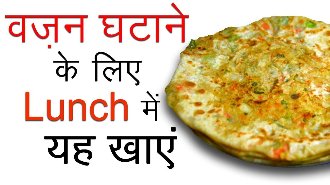 Httpbedandbreakfast dealshealthyhealthy recipes in hindi httpbedandbreakfast dealshealthyhealthy recipes in hindi how to cook indian vegetarian roti easy recipe for fast weight loss healthy re forumfinder Gallery