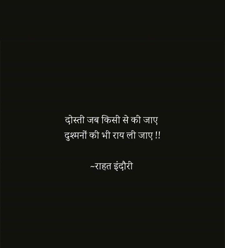 Pin By Sahil Mumtaz On Sahil Mumtaz Gulzar Quotes Friendship Quotes Secret Love Quotes