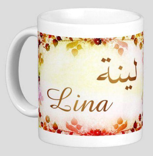 Mug Prenom Arabe Feminin Lina لينة Objet De Decoration Idee Cadeau Oeuvre Artisanale Prenom Arabe Arabe Prenom