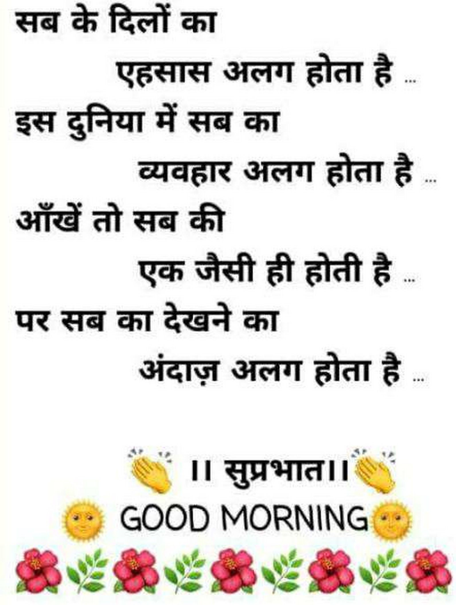 Sign In Hindi Good Morning Quotes