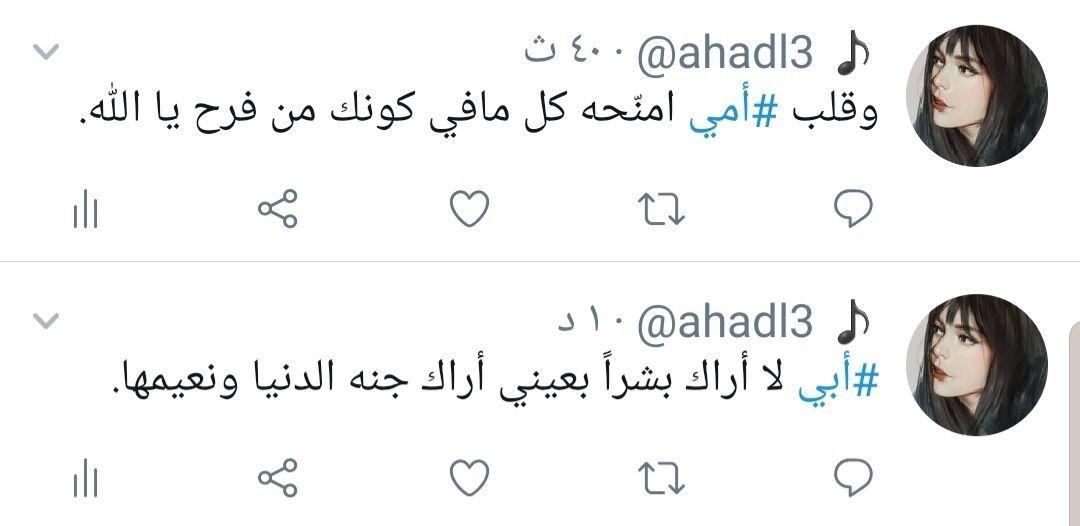 تويتر عربي اقتباسات تمبلر امي ابي Math Math Equations