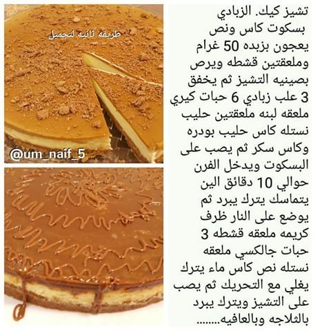 Pin On Cheesecakes Arabic