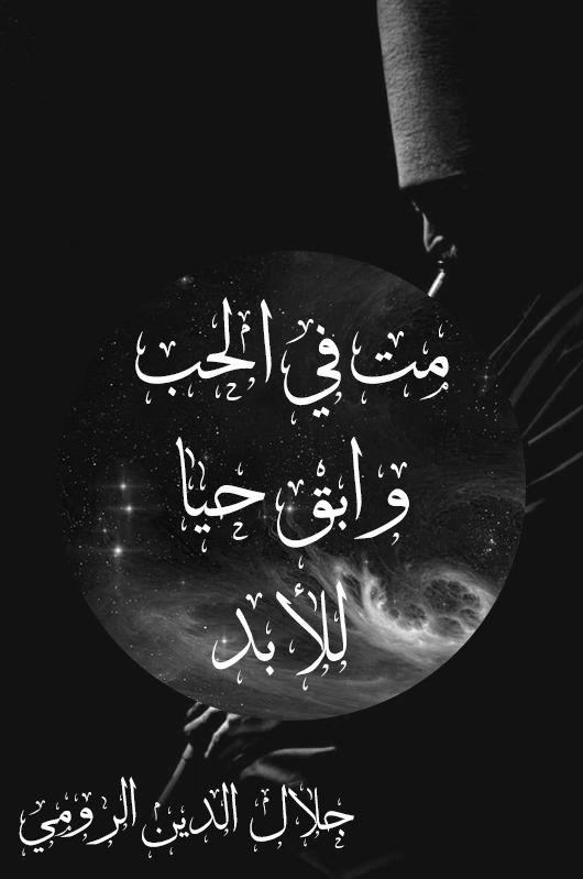 Qoutes جلال الدين الرومي اقتباس اقتباسات صوفي حياة Rumi Love Quotes Rumi Quotes Arabic Quotes