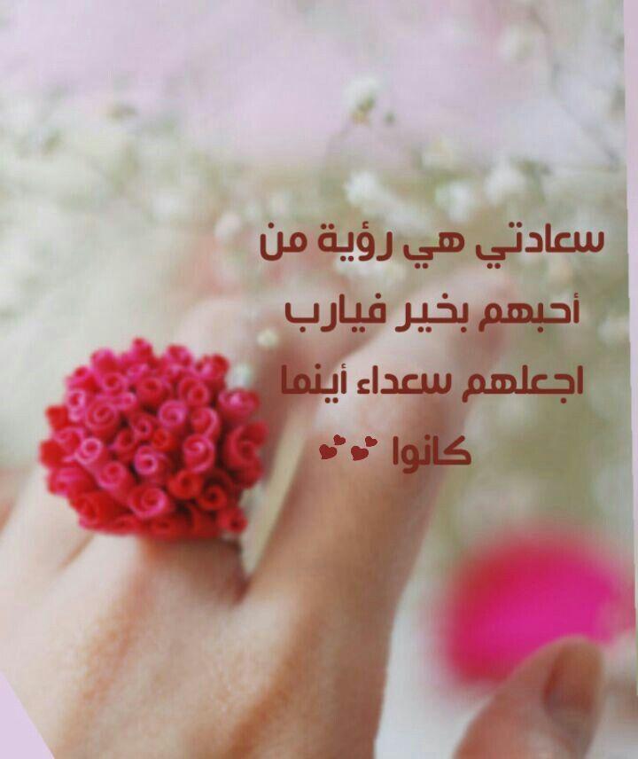 اللهم أسعد أحبتي Good Morning Good Night General Quotes Farah