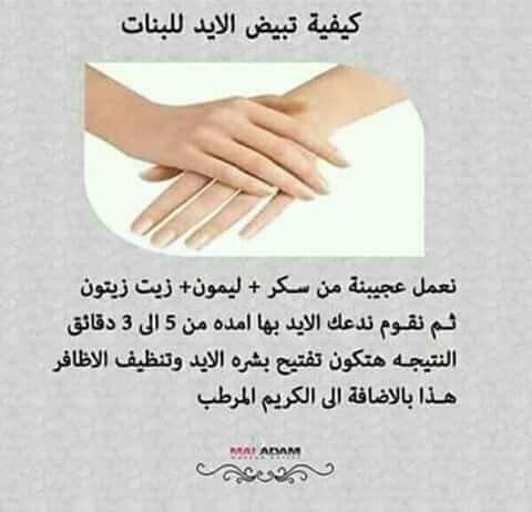 كيفية تبييض اليدين للنساء Diy Skin Care Routine Skin Care Women Pretty Skin Care