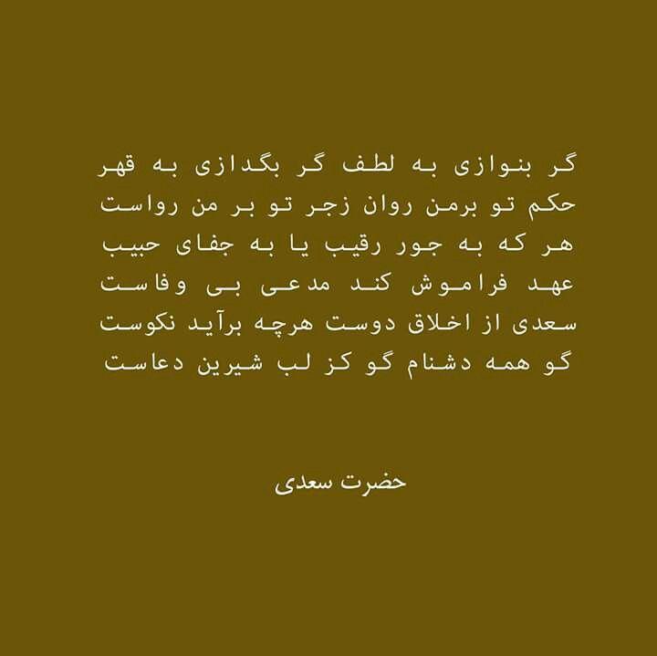 for Hafiz gedichten