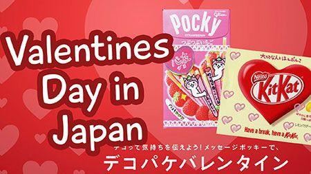 Valentines Day In Japan V Day Pinterest Japan