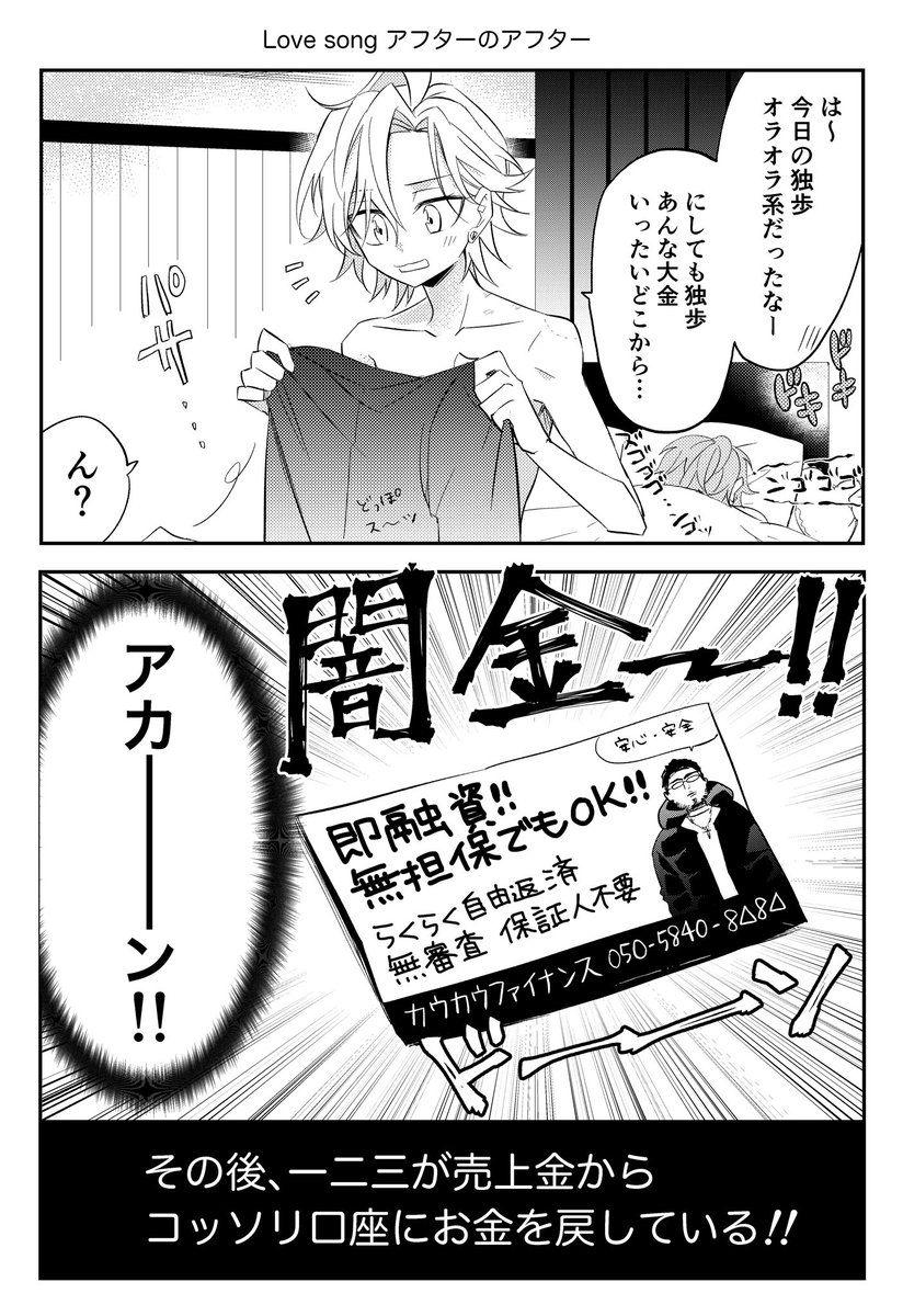 冷麺 静流 Reimen Szr さんの漫画 61作目 ツイコミ 仮 漫画 ヒプマイ 麻天狼