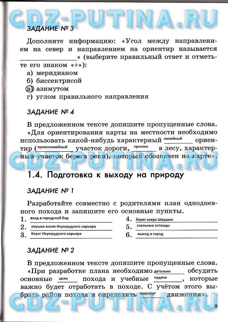 Www.edu54.ru рабочая программа фгос 5 класс по биологии линия жизни скачать бесплатно