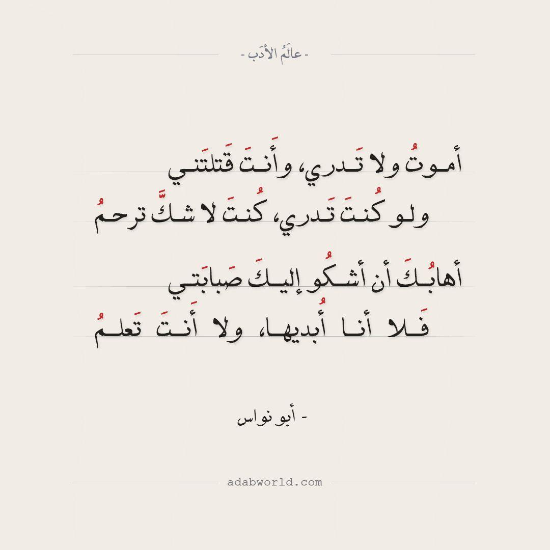 أموت ولا تدري وأنت قتلتني أبو نواس عالم الأدب Words Quotes Arabic Poetry Words