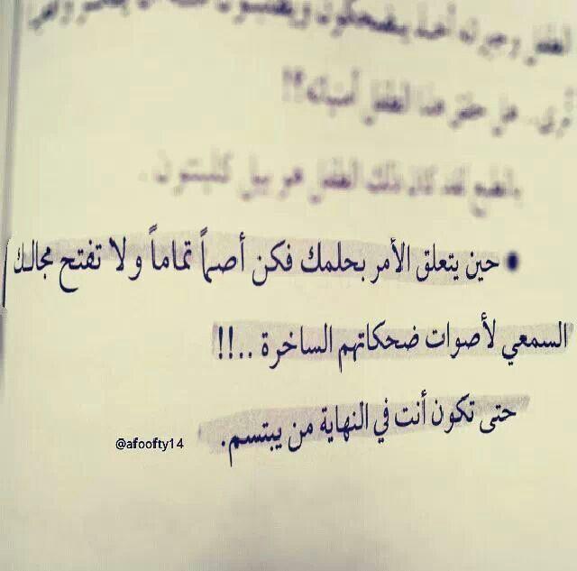 Pin By الحدائق الزجاجية Terrariums On عربي Arabic Quotes Words Arabic Quotes