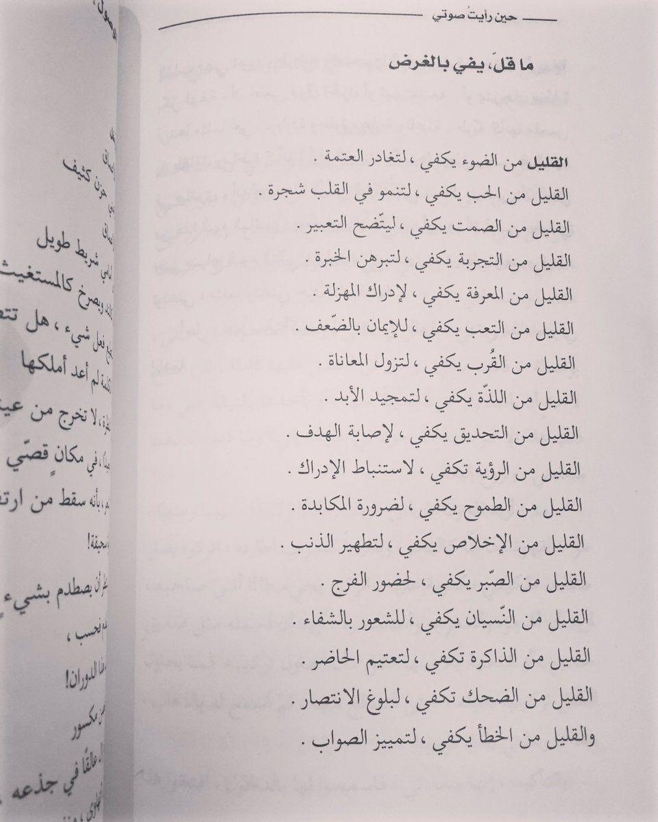 رشاد حسن Watheh1 Twitter English Love Quotes Daily Life Quotes Sweet Love Quotes
