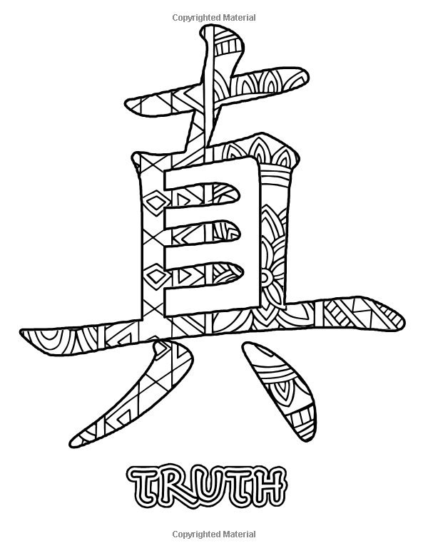 Amazon Chinese Symbols Adult Coloring Book Coloring Book For