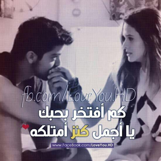 كم افتخر بحبك Arabic Love Quotes Love Quotes Romantic Quotes