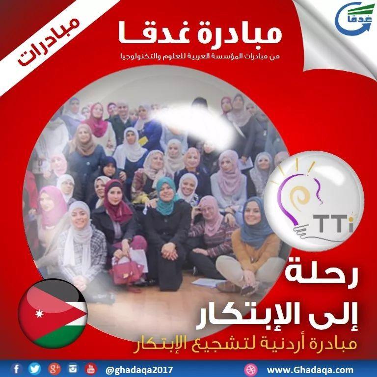 صنع في الارن هل تعرف ما هى المبادرة الأردنية التي نالت جائزة الملك عبدالله الثاني للانجاز و الابداع الشبابي عن المشاريع التي تخدم الشباب العربي في مجا Lae
