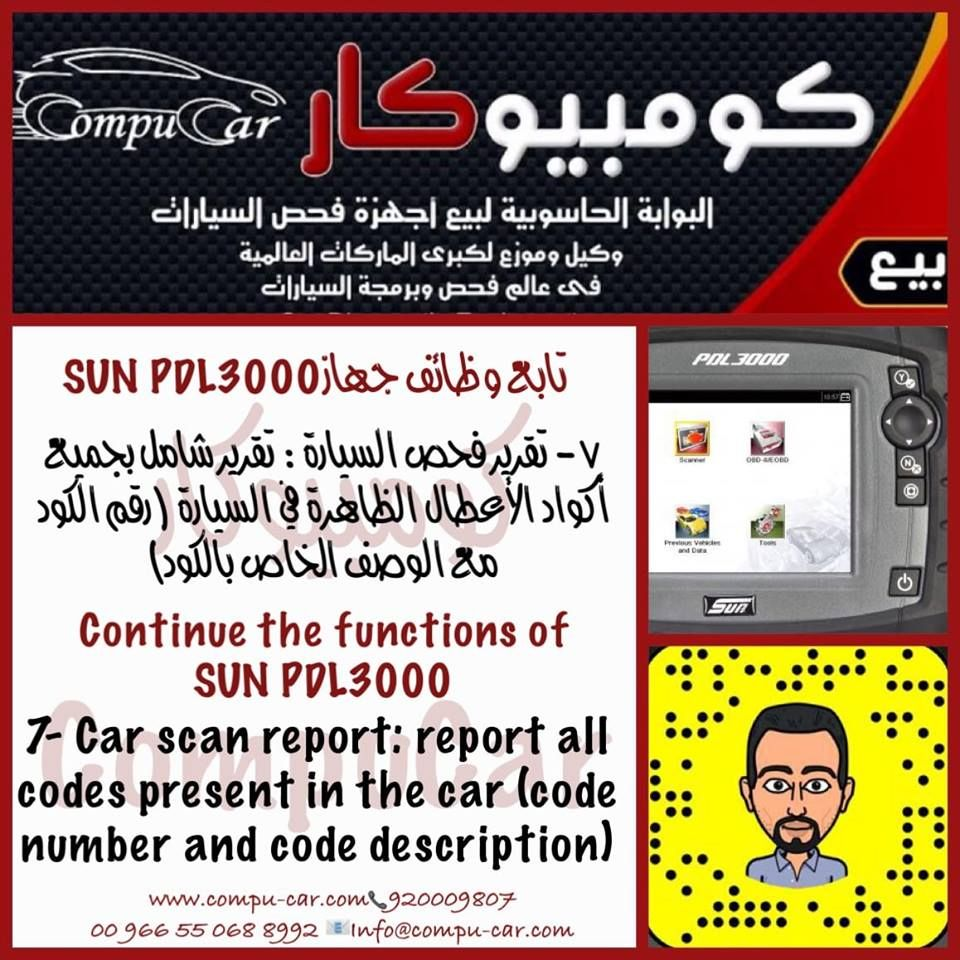 تابع وظائف جهاز Sun Pdl3000 من شركة Snapon Continue Functions Of Sun Pdl3000 By Snap On All Codes Navigation Car