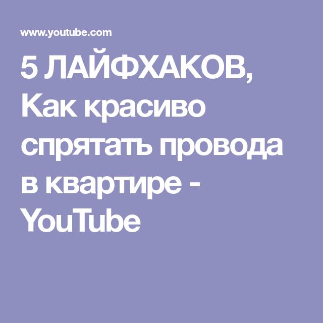 5 ЛАЙФХАКОВ, Как красиво спрятать провода в квартире - YouTube