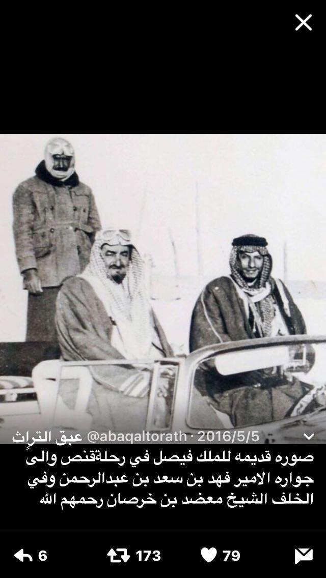 Pin By Mohammed Al On شخصيات معروفة King Faisal Nostalgia Royal Family