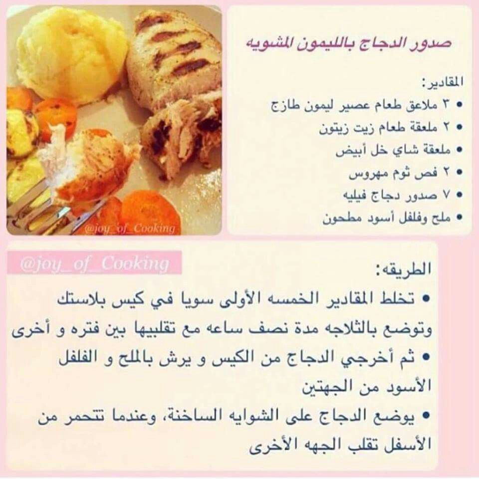 Pin By Princess Aldawood On مطبخ Cooking Joy Cooking Joy Of Cooking