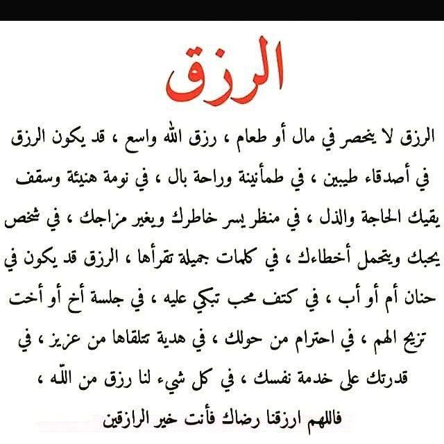 الرزق الحمدلله القدر الاقدار الرضا القناعة Islamic Love Quotes Words Queen Quotes