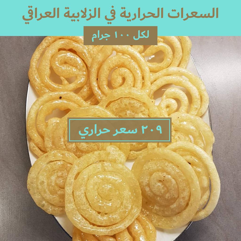 السعرات الحرارية في الزلابية العراقية Food Nutrition Calorie