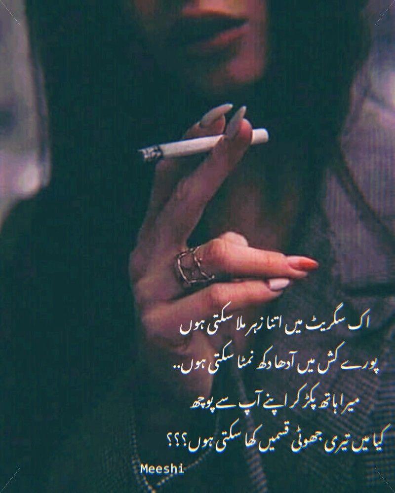 Follow Hajirkhan777 Poetry Words Urdu Poetry Poetry Feelings