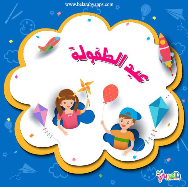 Children S Day Greeting Cards Free Children S Day Wishes بالعربي نتعلم Children S Day Wishes Happy Children S Day Children S Day Greeting Cards