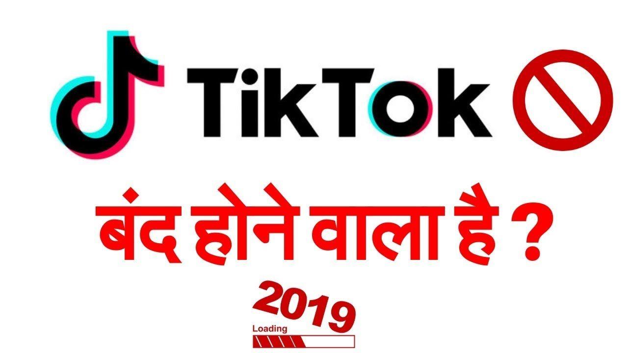 Tik-Tok बंद होने वाला है ? |tik tok online,tik