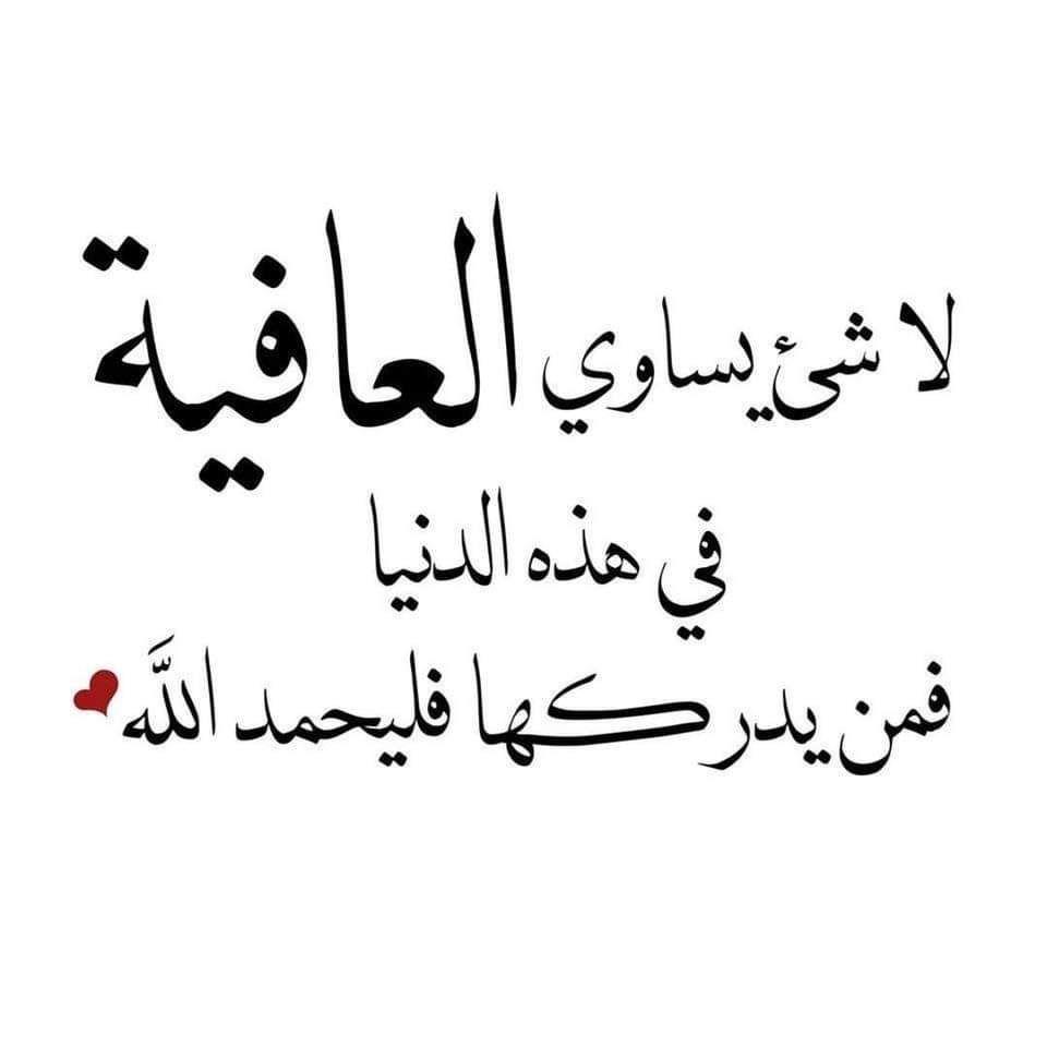 خواطر اسلامية تويتر Islamic Quotes Arabic Quotes Quotes