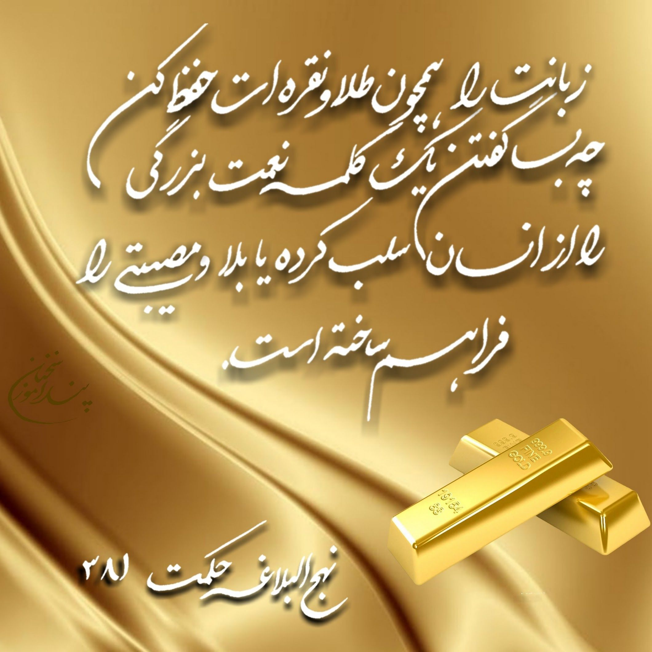 Sign In Farsi Poem Study German Poems
