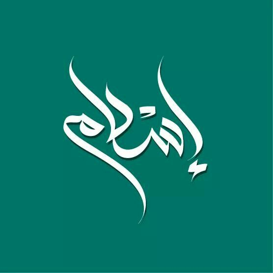 Pin By Tahany Sulaiman On Calligraphy Calligraphy Art Caligraphy Arabic Names