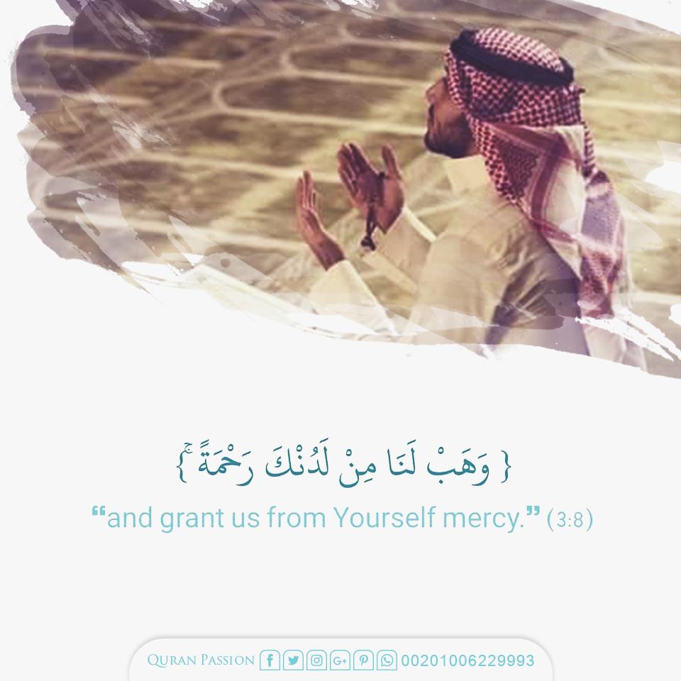 اللهم رحمتك يارب Islamic Quotes Quran Quotes Quran