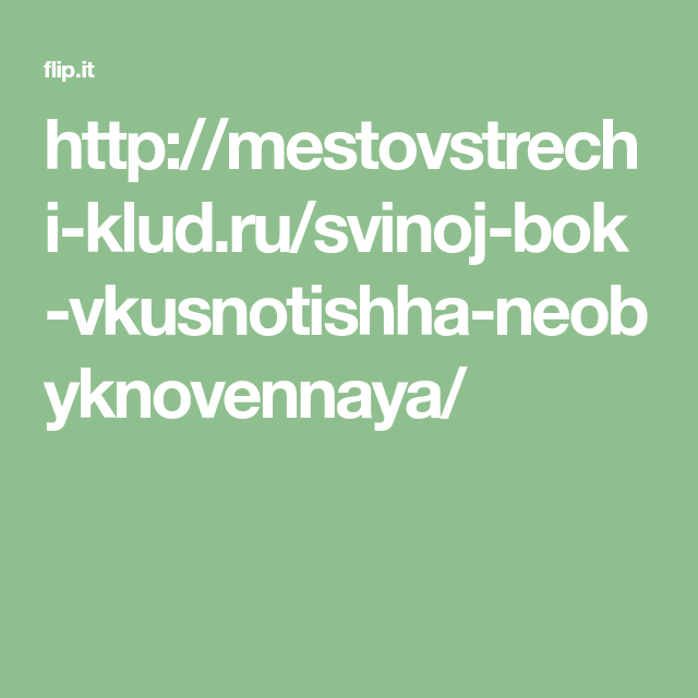 http://mestovstrechi-klud.ru/svinoj-bok-vkusnotishha-neobyknovennaya/