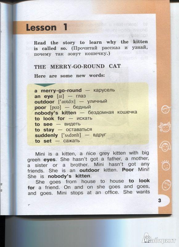 Контроль навыков чтения по английскому языку для 4 класса