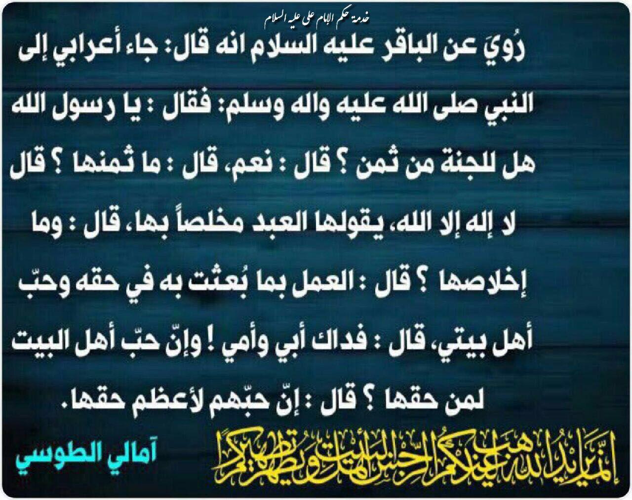 Pin By Abomohammad On أحاديث أهل البيت عليهم الصلاة والسلام Weather