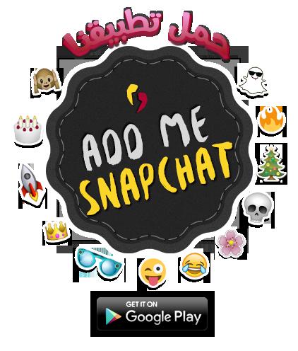 تطبيق اضافات سناب شات تطبيق دندرمة نشر واضافات سناب شات دندرمة للتصميم Snapchat App How To Get