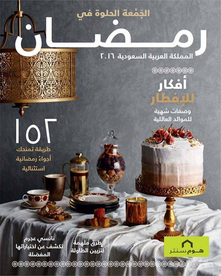 عروض هوم سنتر لشهر رمضان Place Card Holders Home Center Home Furniture