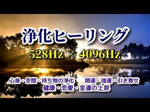528hz 金 運