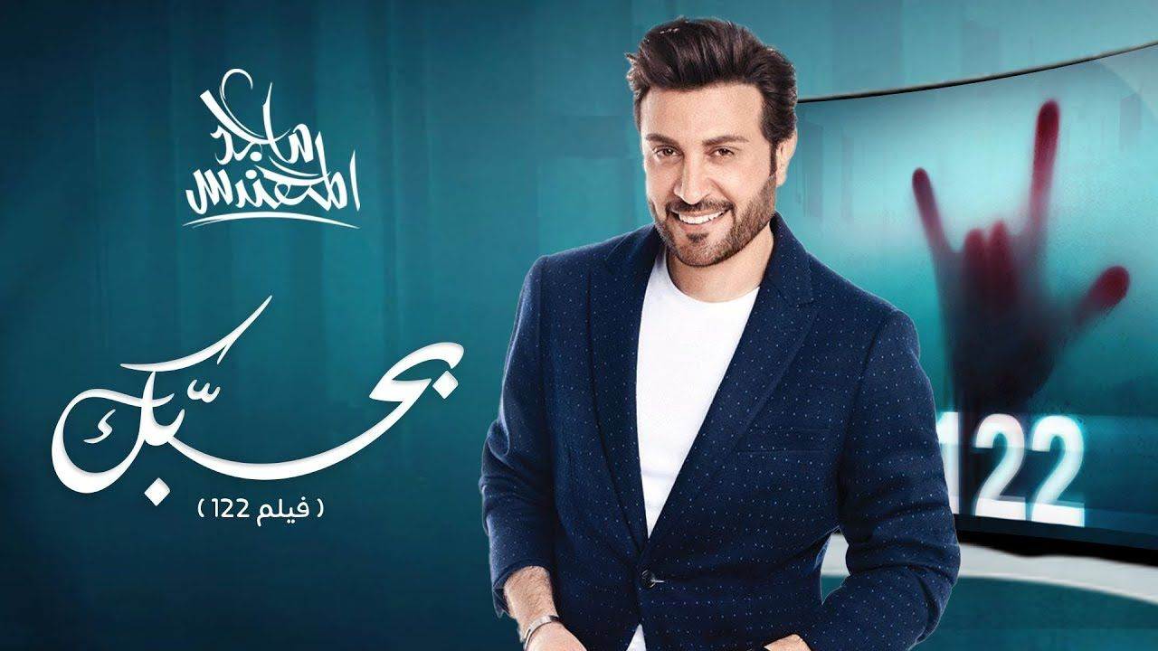 Majid Almohandis Bahebak ماجد المهندس بحبك فيلم 122 Youtube Iphone Wallpaper Quotes Love Men S Blazer Blazer