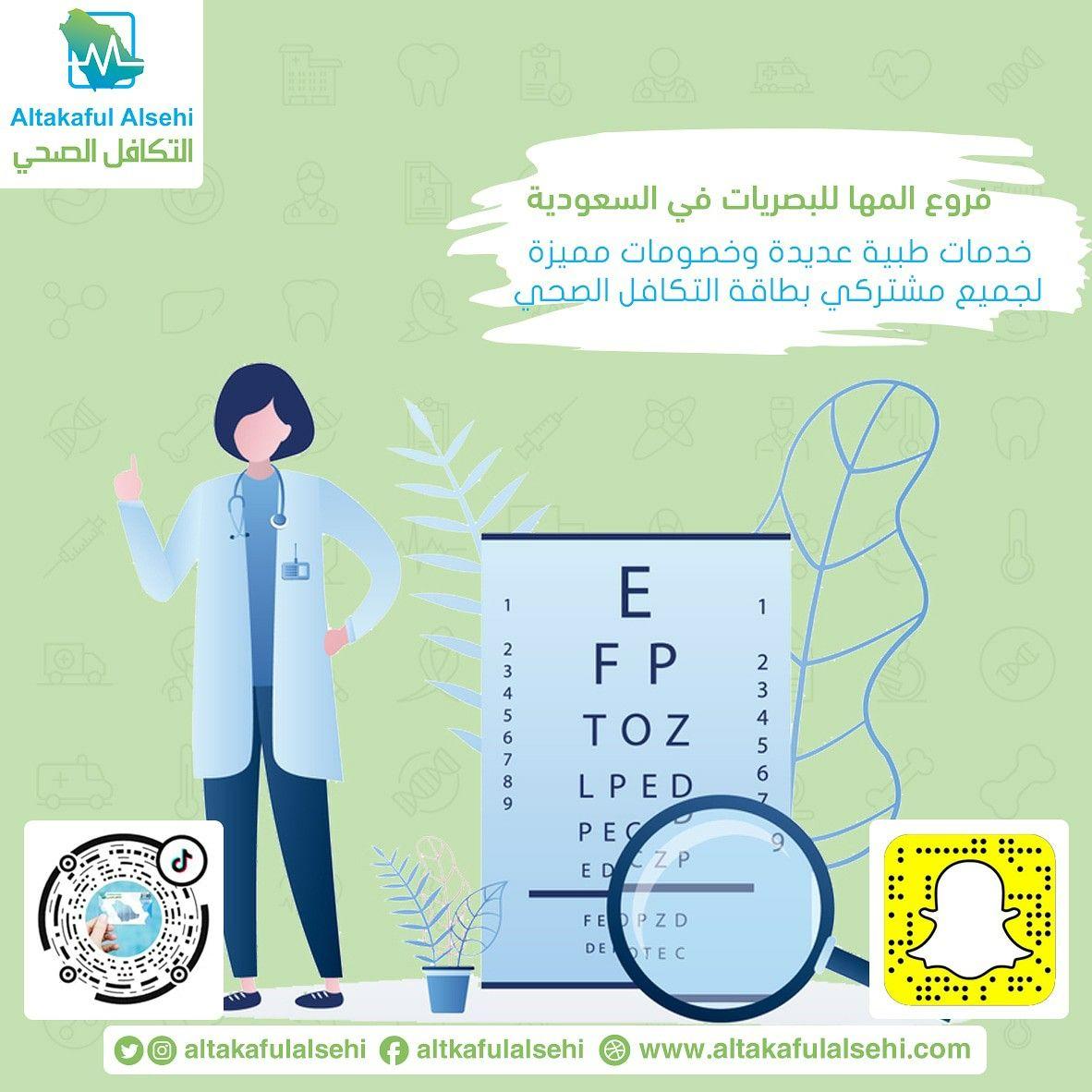 فروع المها للبصريات في السعودية تقدم لكم خصومات مميزة لحاملي بطاقة التكافل الصحي بصريات عيون نظارات إطارات عدسات In 2020 Health Insurance Health Map