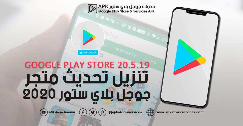 تنزيل متجر Play على الهاتف سامسونج Google Play Store 20 5 19 Apk أخر إصدار