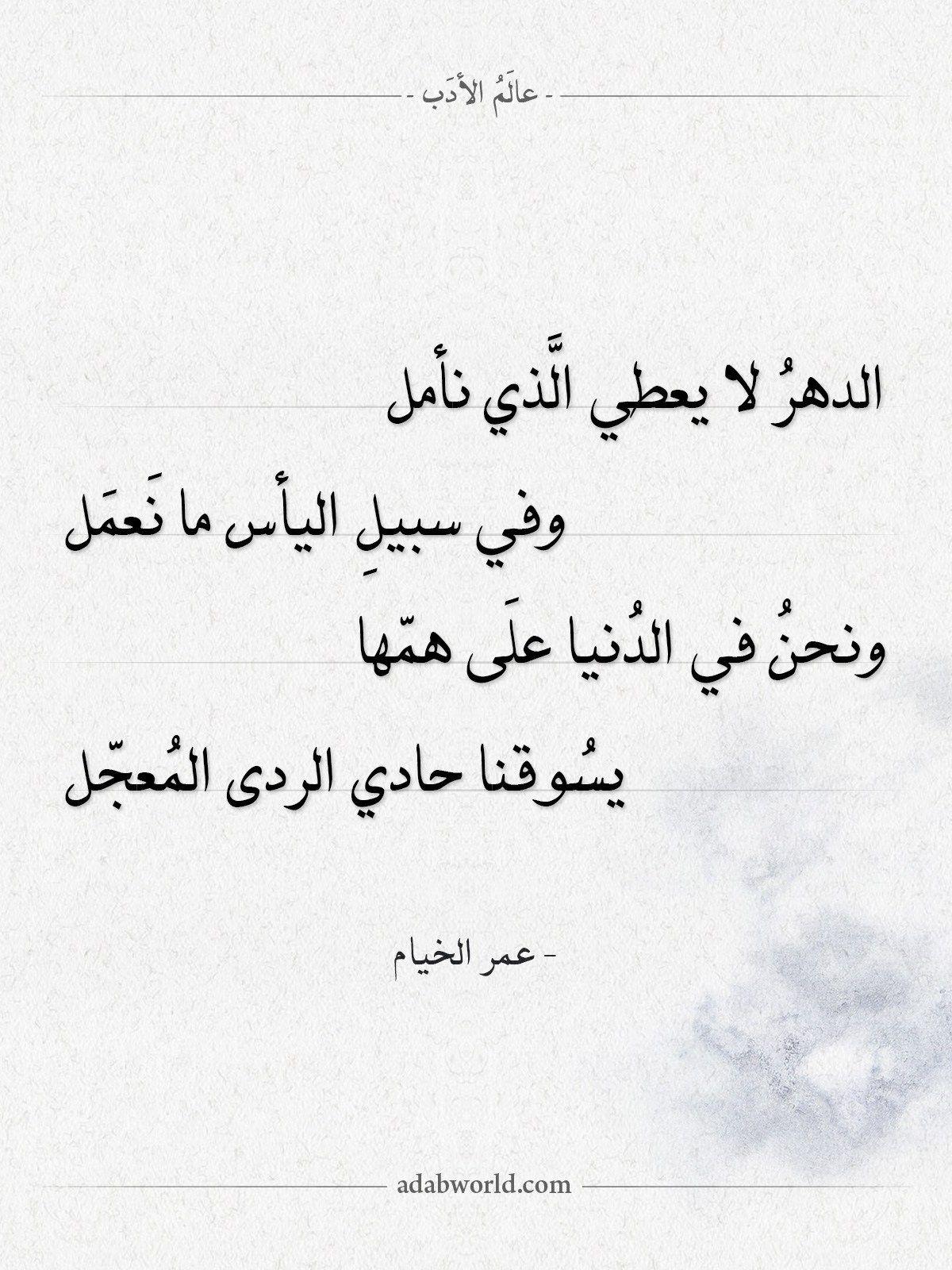 شعر عمر الخيام نمضي وتبقى العيشة الراضية عالم الأدب In 2021 Arabic Love Quotes Love Quotes Arabic