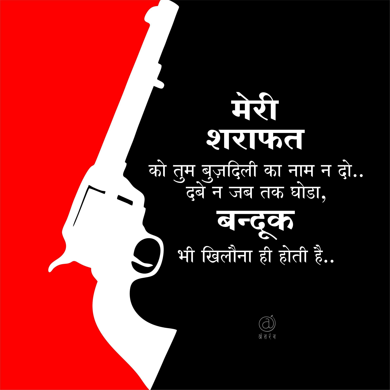 Thokane ka jigar hai Faadu Attitude status in hindi